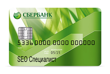 sber-card