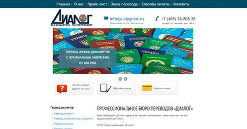 Раскрутка dialogmos.ru