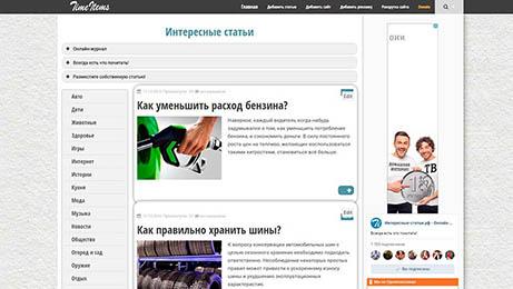 Раскрутка и поддержка time-items.ru
